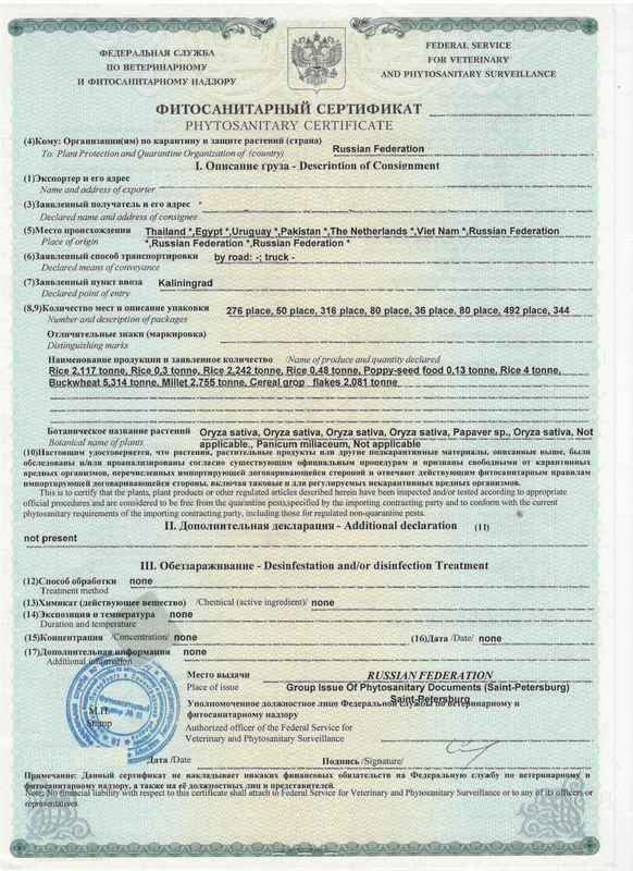 заявка на выдачу карантинного сертификата бланк
