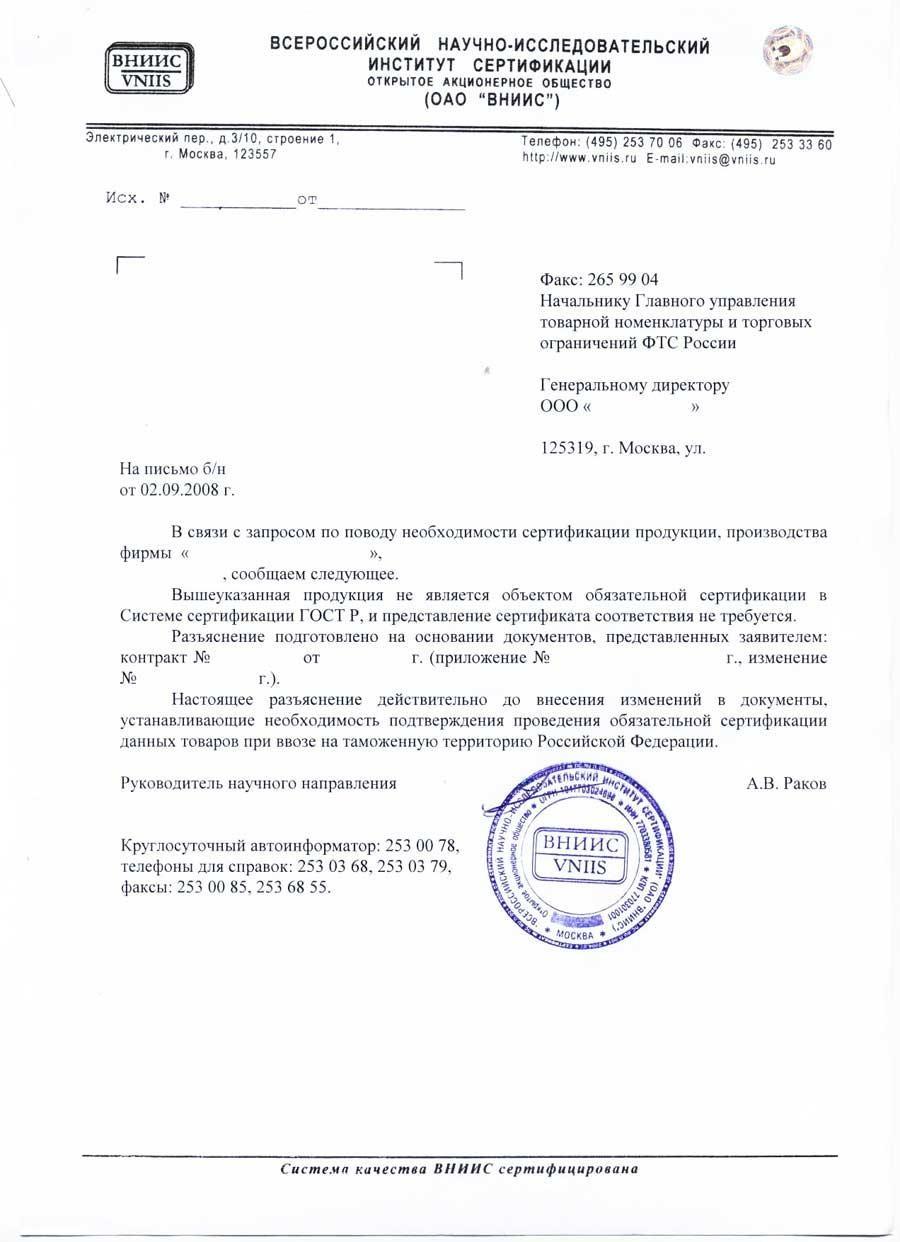 бланк письма госстройнадзора