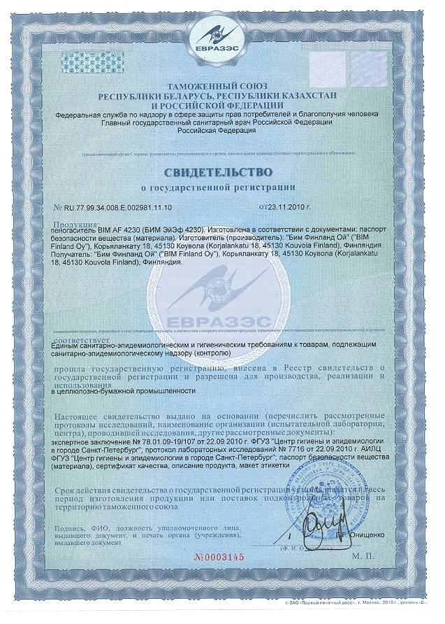 Государственная регистрация и сертификация товаров сертификация педагогических работников пробное тестирование